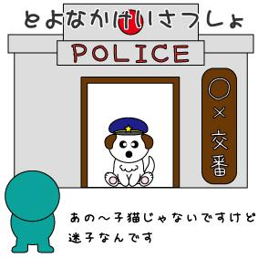 豊中市南桜塚 豊中警察署移転のお知らせ 平成28年10月31日(月) 午前9時~みたいです。