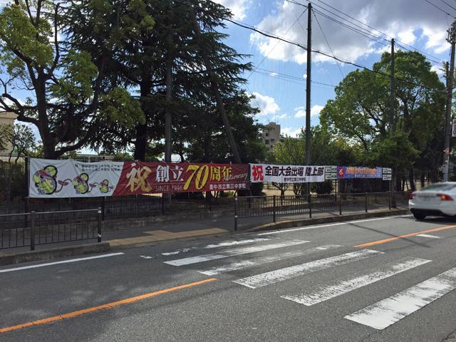 豊中市立第三中学校 創立70周年記念 DVD2018 絶賛発売中!