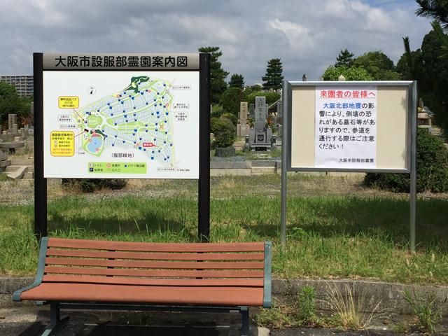 大阪北部震災 豊中市通ったついでに見てきた。